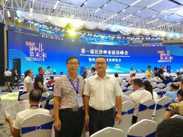 省棉科所参加长沙种业硅谷峰会暨种业创新成果博览