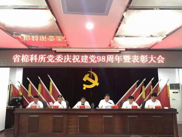 所党委组织召开庆祝建党九十八周年暨表彰大会